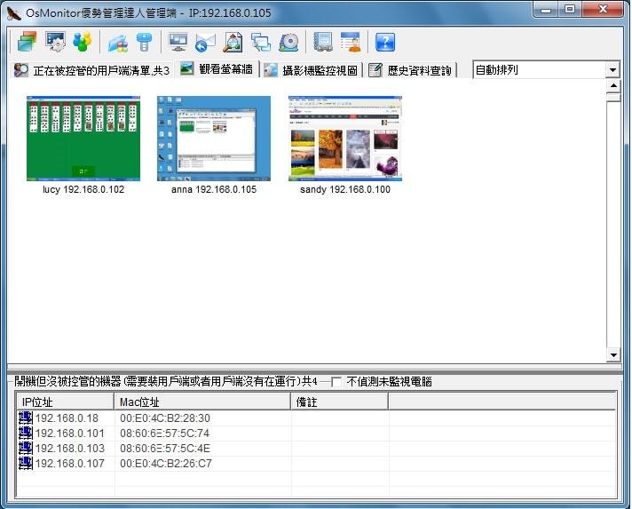 OsMonitor軟體螢幕監控